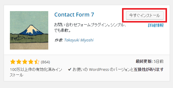contact form inst