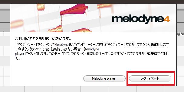 melodyneインストール2