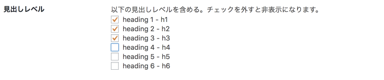 Table of Contents Plus見出しレベル