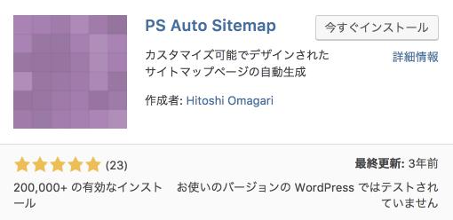 ps auto sitemap instal