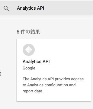 Google API5