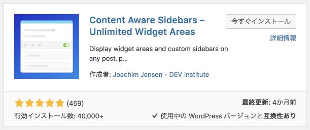 Content Aware Sidebars1