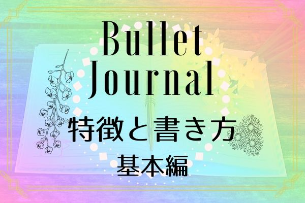 about-bullet journal