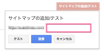 XMLsitemap設定