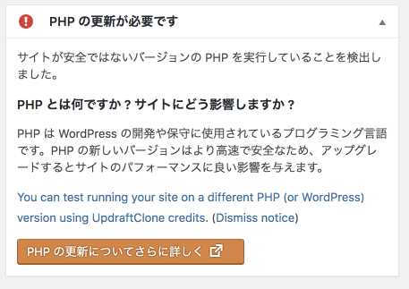 phpの更新が必要です。
