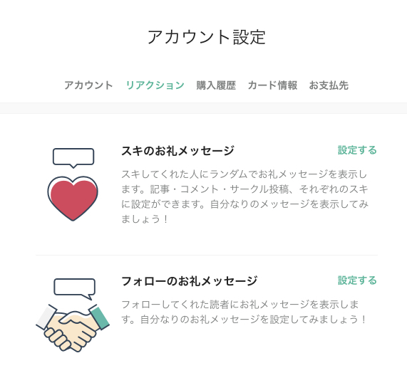 noteリアクション設定