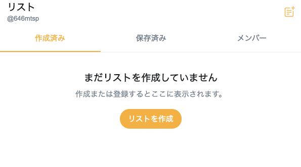 twiter リスト作成