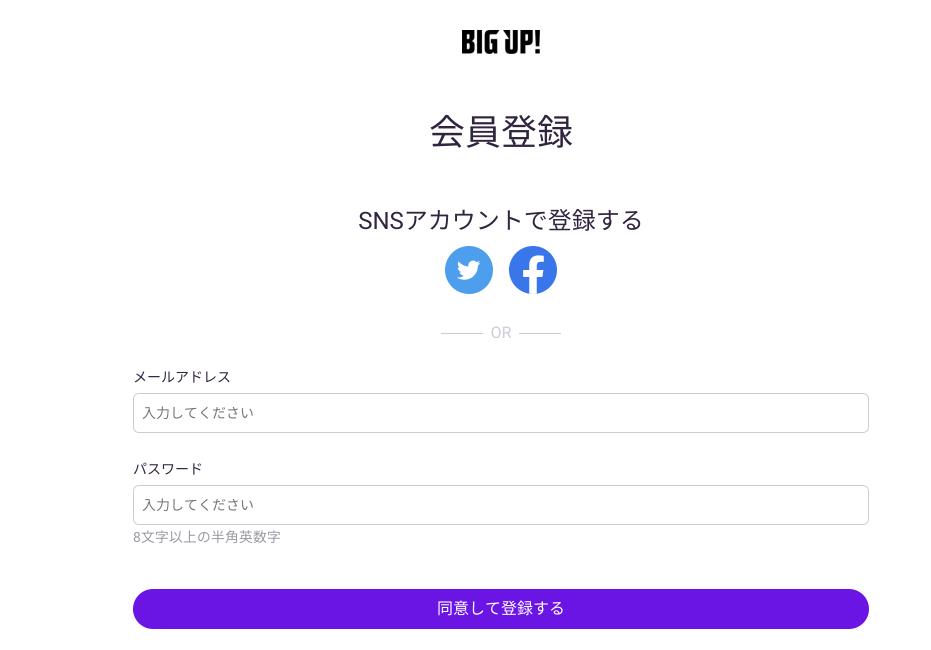 BIG UP! 会員登録