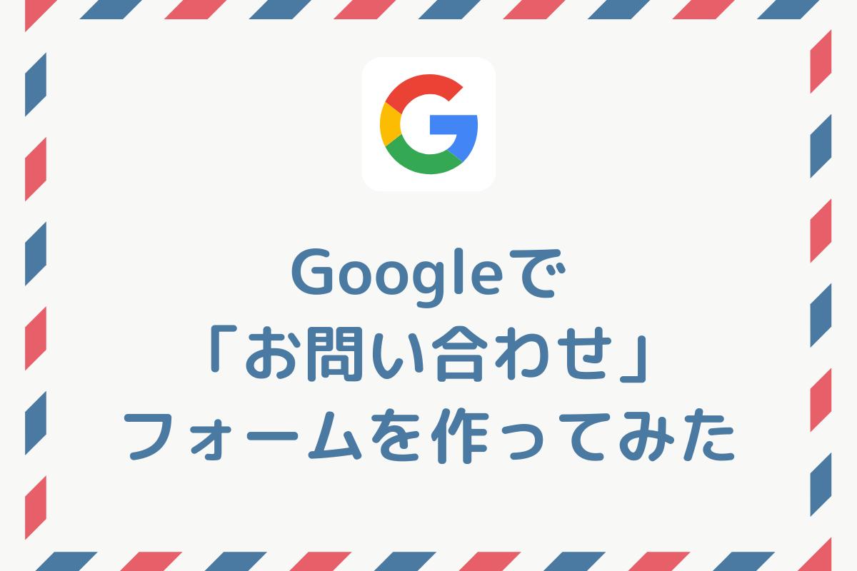 Google フォーム サムネイル