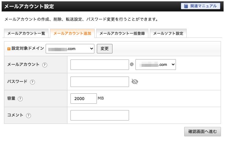 エックスサーバーメールアカウント設定