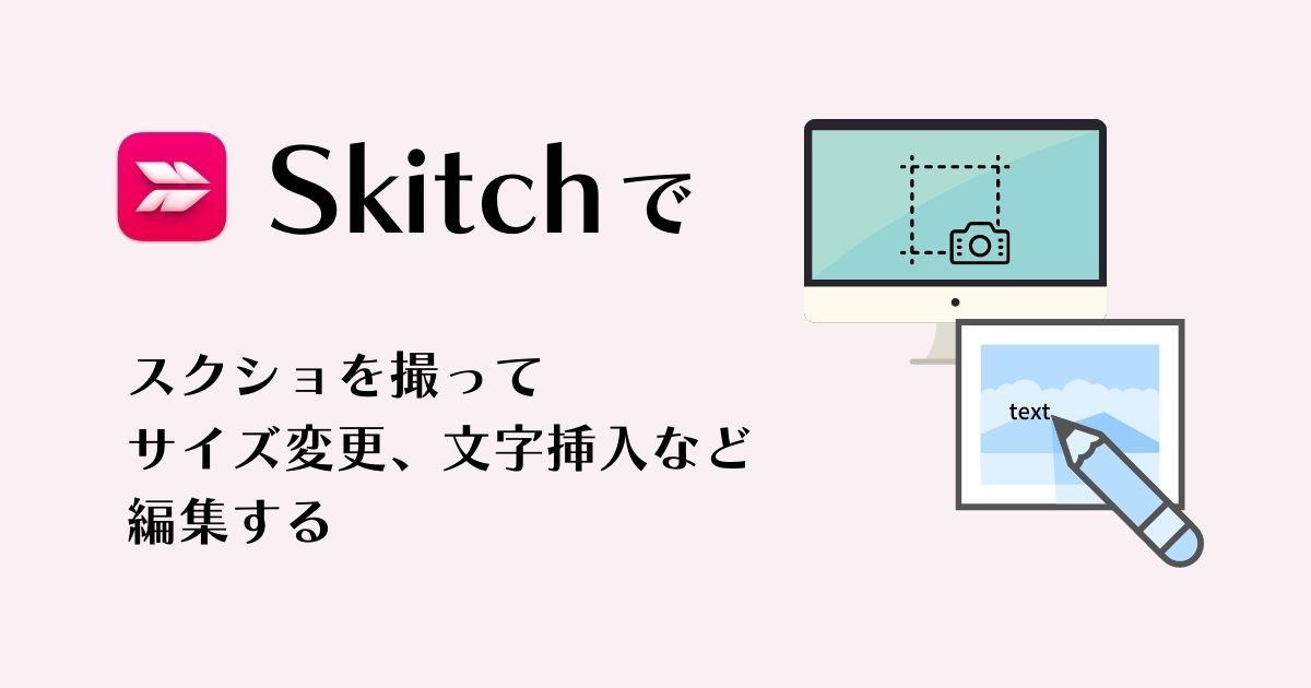 skitch_サムネイル