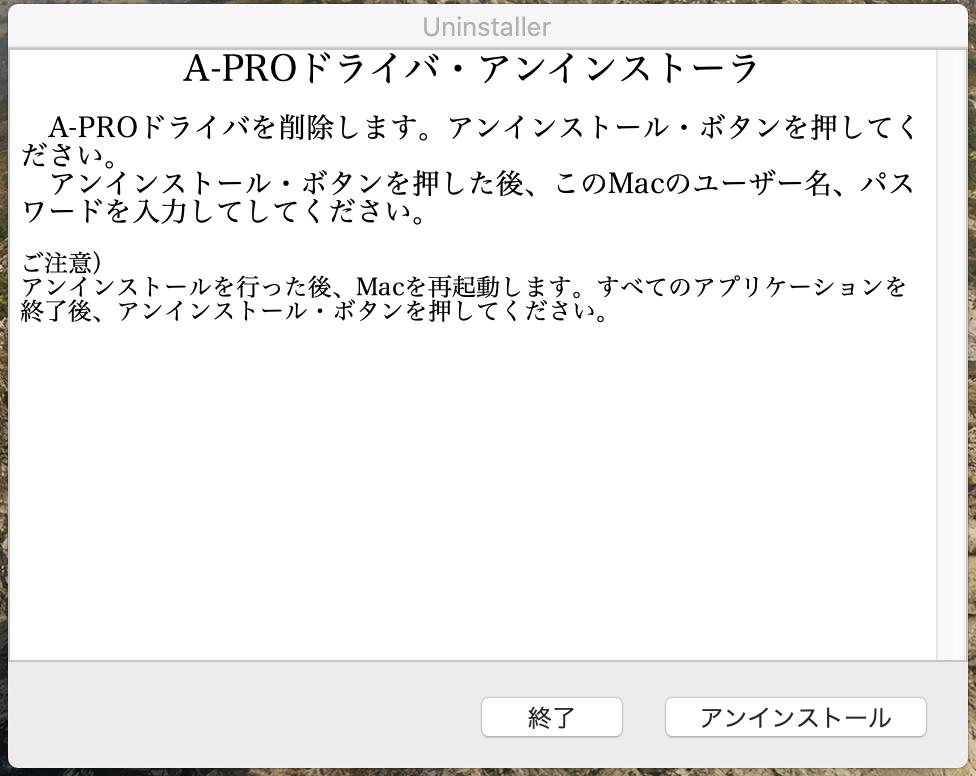 APRO500アンインストール