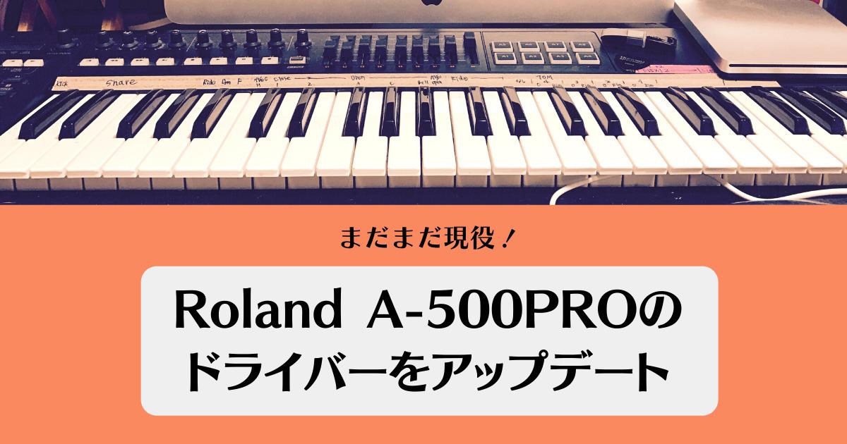 Roland A-500PROのドライバーをアップデート