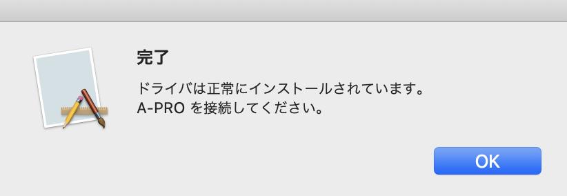 Install Helper(.app)完了